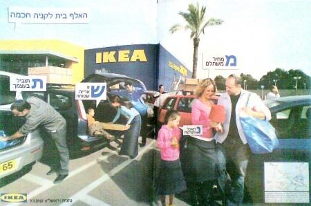 """איקאה בגרסה הדלי""""ת - צילום: אתר בבא קמא"""