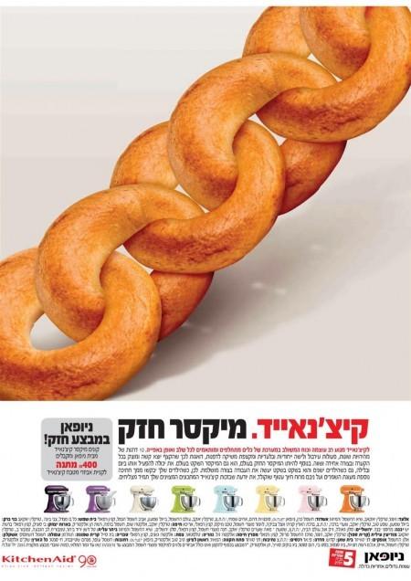 קיצ'נאייד - משרד פרסום טריו - kitchenaid