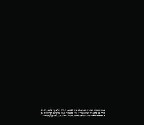 'סיעור מוחות' מציג: לא הכל שחור 22