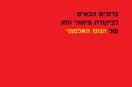 """הגונז האלמוני מסכם ב-9,609 מילים: ביקורת עיתוני חג הפסח תשע""""ז 32"""
