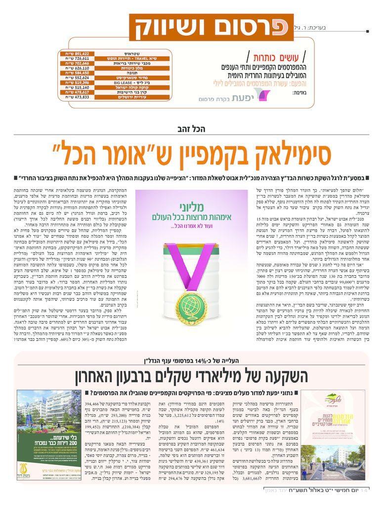 thumbnail of פרסום שיווק כג אלול תשעח