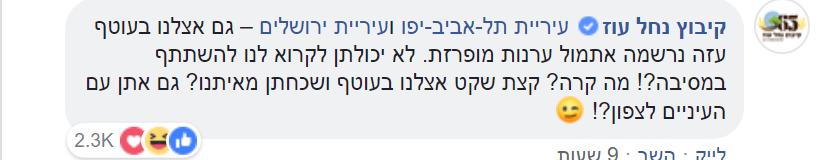 לילה לייק: מנהלי הסושיאל חגגו בדף הרשמי של עיריית תל-אביב-יפו 11