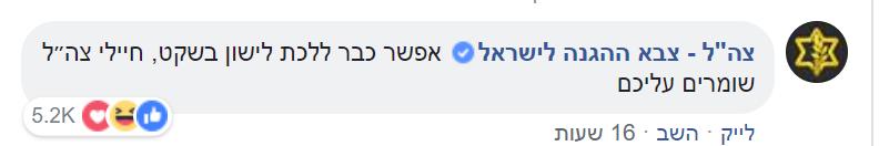 לילה לייק: מנהלי הסושיאל חגגו בדף הרשמי של עיריית תל-אביב-יפו 4