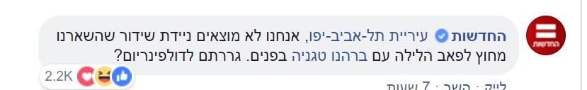 לילה לייק: מנהלי הסושיאל חגגו בדף הרשמי של עיריית תל-אביב-יפו 12