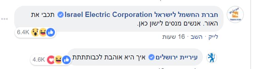 לילה לייק: מנהלי הסושיאל חגגו בדף הרשמי של עיריית תל-אביב-יפו 13