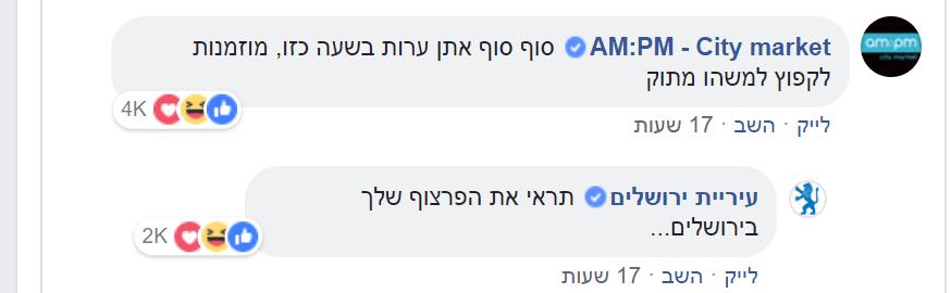 לילה לייק: מנהלי הסושיאל חגגו בדף הרשמי של עיריית תל-אביב-יפו 5