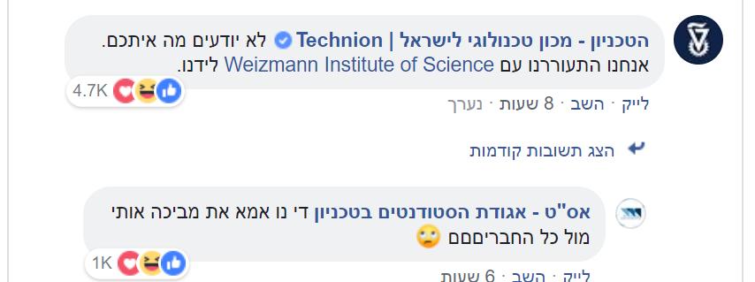 לילה לייק: מנהלי הסושיאל חגגו בדף הרשמי של עיריית תל-אביב-יפו 14