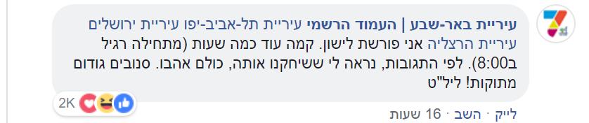 לילה לייק: מנהלי הסושיאל חגגו בדף הרשמי של עיריית תל-אביב-יפו 15
