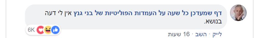 לילה לייק: מנהלי הסושיאל חגגו בדף הרשמי של עיריית תל-אביב-יפו 17