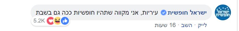 לילה לייק: מנהלי הסושיאל חגגו בדף הרשמי של עיריית תל-אביב-יפו 18