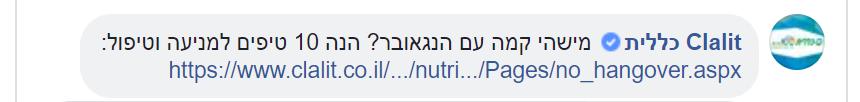 לילה לייק: מנהלי הסושיאל חגגו בדף הרשמי של עיריית תל-אביב-יפו 6