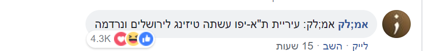 לילה לייק: מנהלי הסושיאל חגגו בדף הרשמי של עיריית תל-אביב-יפו 19