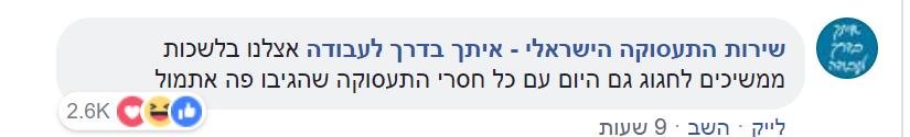 לילה לייק: מנהלי הסושיאל חגגו בדף הרשמי של עיריית תל-אביב-יפו 20
