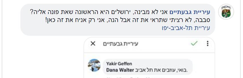 לילה לייק: מנהלי הסושיאל חגגו בדף הרשמי של עיריית תל-אביב-יפו 21