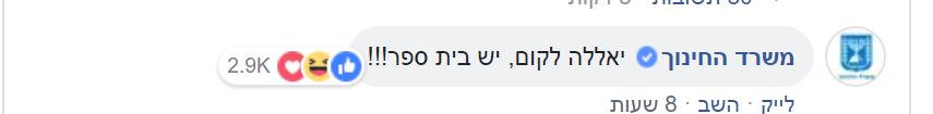 לילה לייק: מנהלי הסושיאל חגגו בדף הרשמי של עיריית תל-אביב-יפו 22