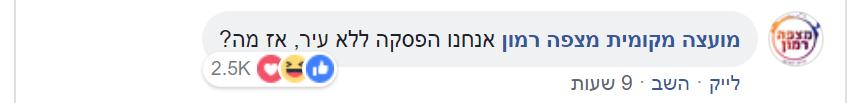 לילה לייק: מנהלי הסושיאל חגגו בדף הרשמי של עיריית תל-אביב-יפו 23