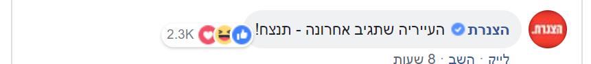 לילה לייק: מנהלי הסושיאל חגגו בדף הרשמי של עיריית תל-אביב-יפו 24