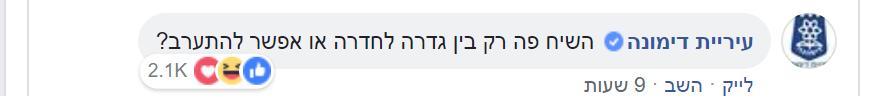 לילה לייק: מנהלי הסושיאל חגגו בדף הרשמי של עיריית תל-אביב-יפו 25
