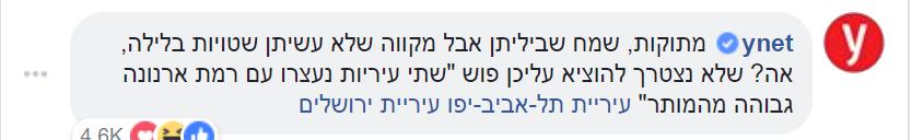 לילה לייק: מנהלי הסושיאל חגגו בדף הרשמי של עיריית תל-אביב-יפו 7
