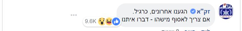 לילה לייק: מנהלי הסושיאל חגגו בדף הרשמי של עיריית תל-אביב-יפו 8
