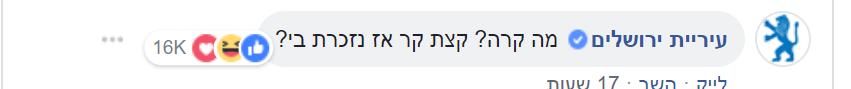 לילה לייק: מנהלי הסושיאל חגגו בדף הרשמי של עיריית תל-אביב-יפו 2
