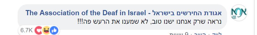 לילה לייק: מנהלי הסושיאל חגגו בדף הרשמי של עיריית תל-אביב-יפו 9