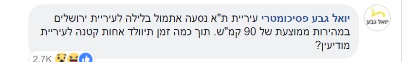 לילה לייק: מנהלי הסושיאל חגגו בדף הרשמי של עיריית תל-אביב-יפו 10