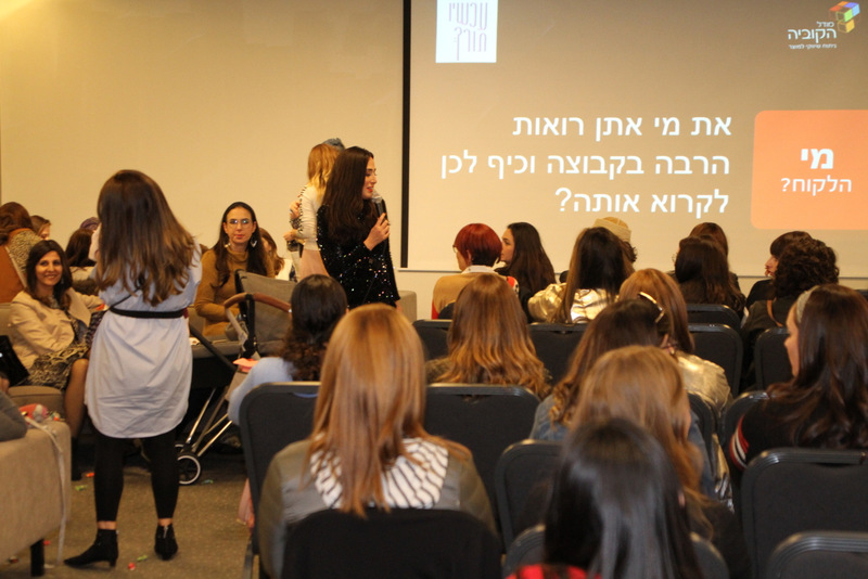 אירוע we_women#: כישלון ידוע מראש או הצלחה חרדית-פמיניסטית? 5