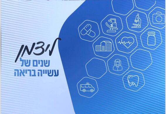 כאגודה אחת: אלה אנשי הפרסום שינהלו את הקמפיין של אגודת ישראל 2