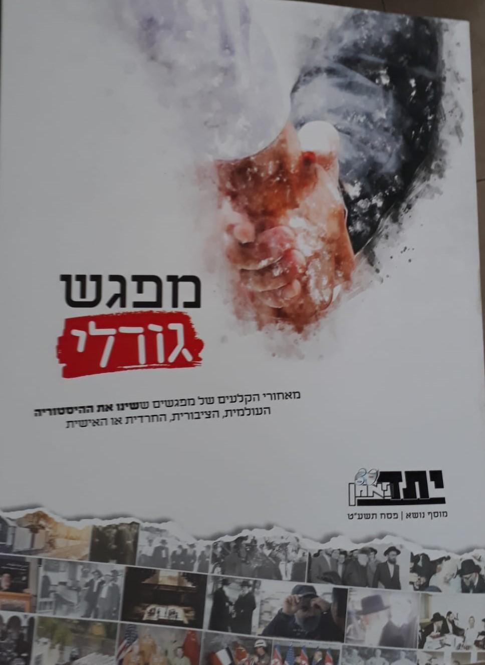 """חגיגי: ביקורת עיתוני חג הפסח תשע""""ט 15"""