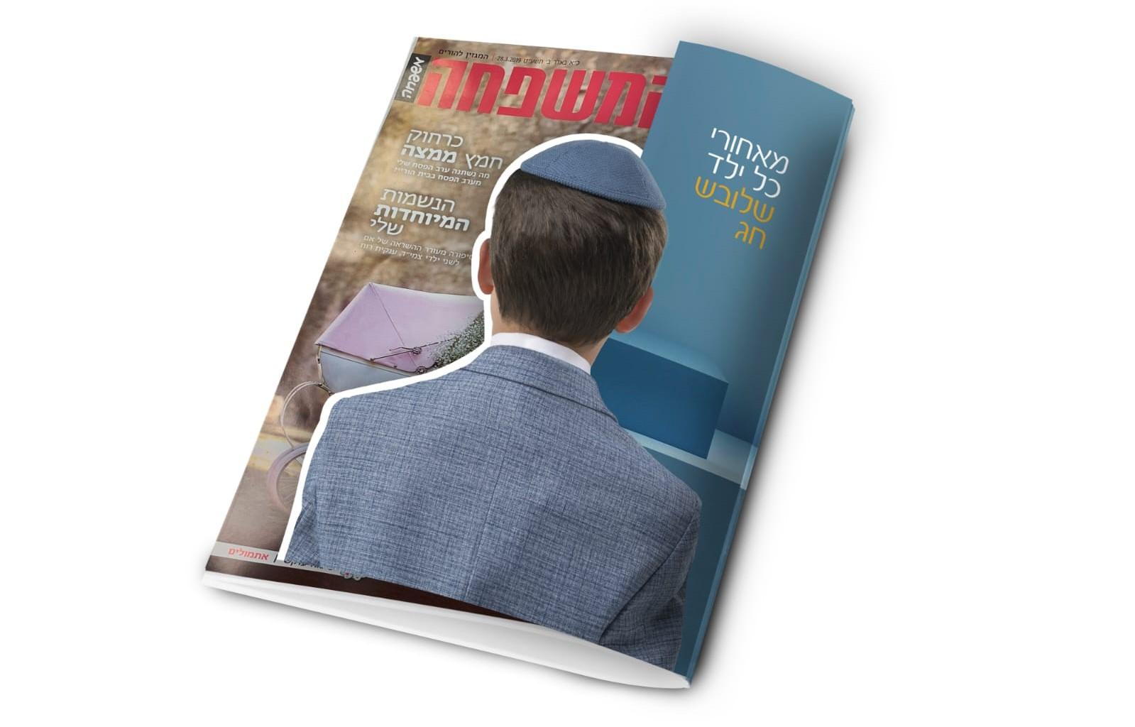 עוטפים את העיתונים: מה עומד מאחורי הקמפיין החגיגי של 'פאביו'? 1