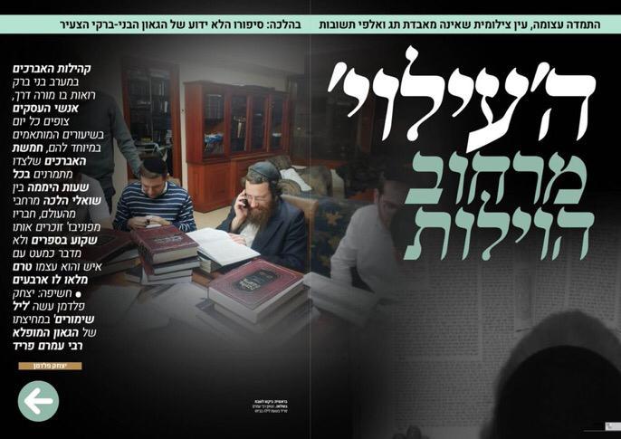 """חגיגי: ביקורת עיתוני חג הפסח תשע""""ט 2"""