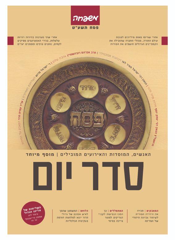"""חגיגי: ביקורת עיתוני חג הפסח תשע""""ט 11"""