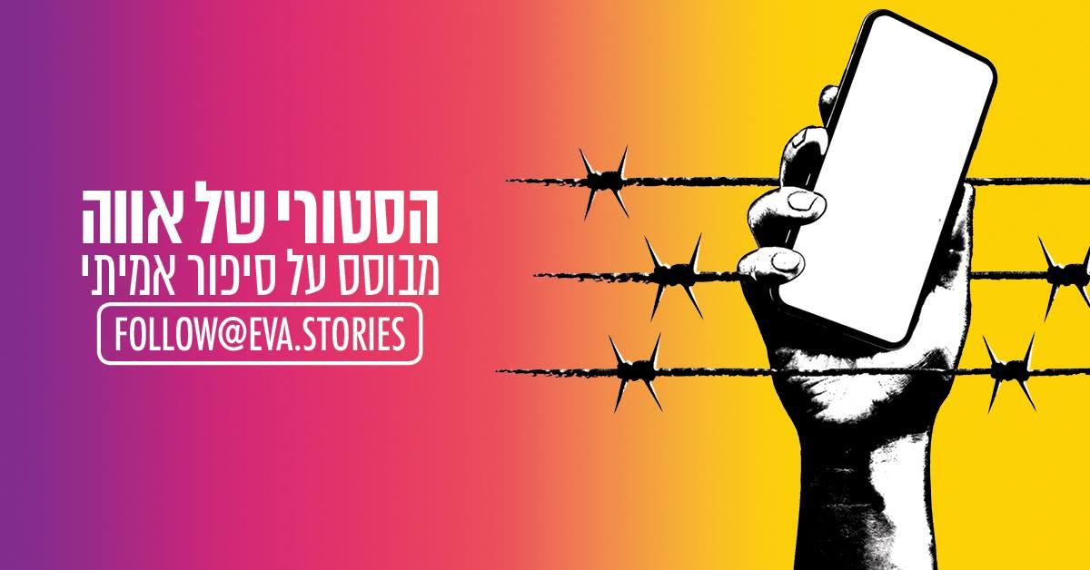 התוכן הוא המלך: 5 תובנות בעקבות הסטורי של אווה בשואה 2