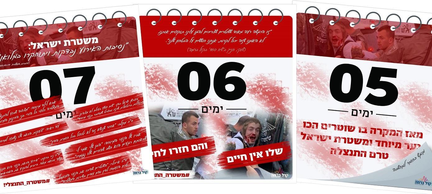 """מחולל קמפיין הסטטוסים נגד משטרת ישראל מדבר: """"אנחנו דורשים התנצלות"""" 1"""