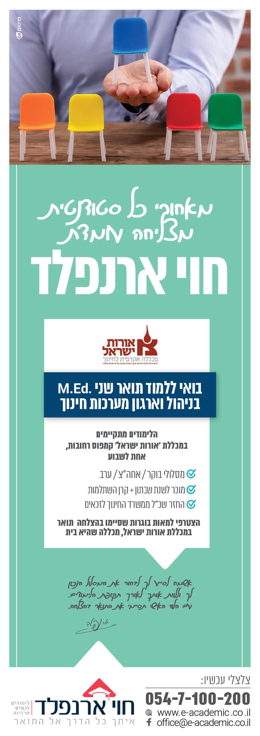 גיל פרסום בקמפיין ראשון למותג חוי ארנפלד אקדמיק 4