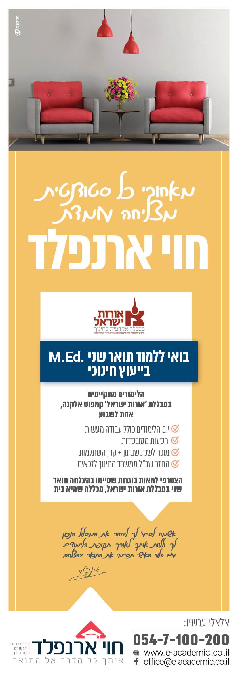 גיל פרסום בקמפיין ראשון למותג חוי ארנפלד אקדמיק 5