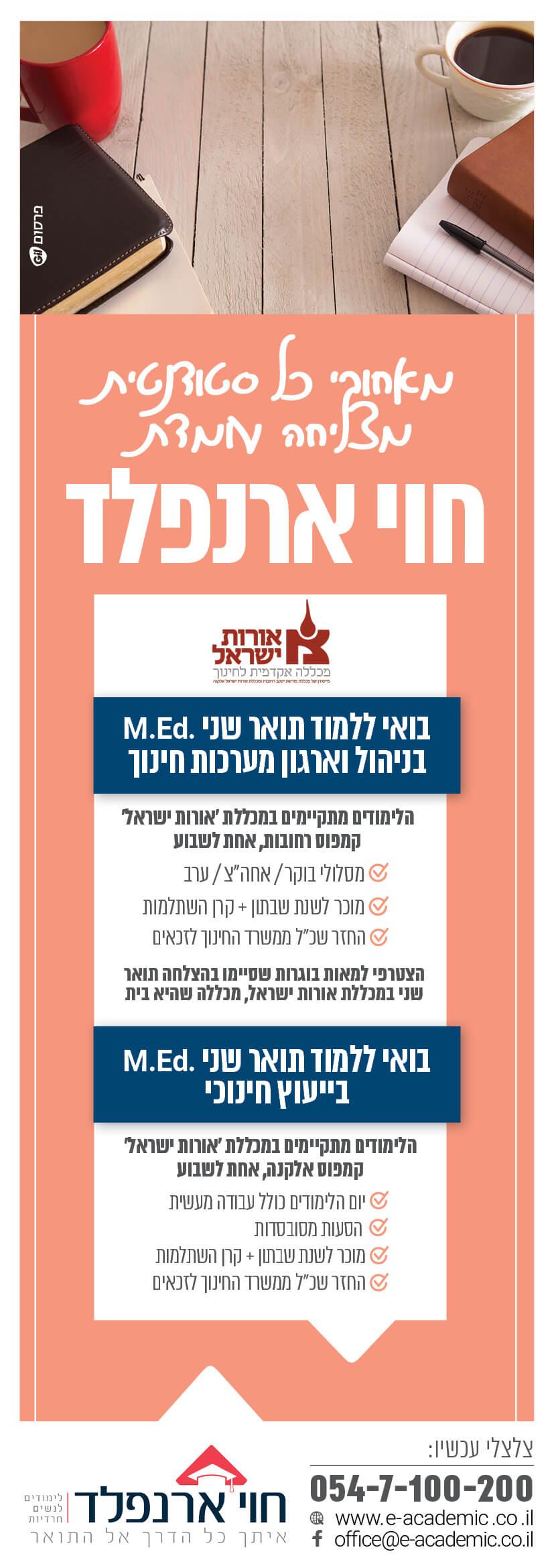 גיל פרסום בקמפיין ראשון למותג חוי ארנפלד אקדמיק 6