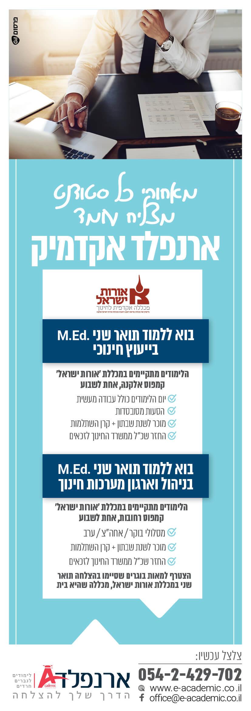 גיל פרסום בקמפיין ראשון למותג חוי ארנפלד אקדמיק 7