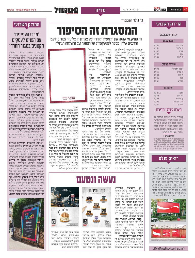 דף ראשי 8