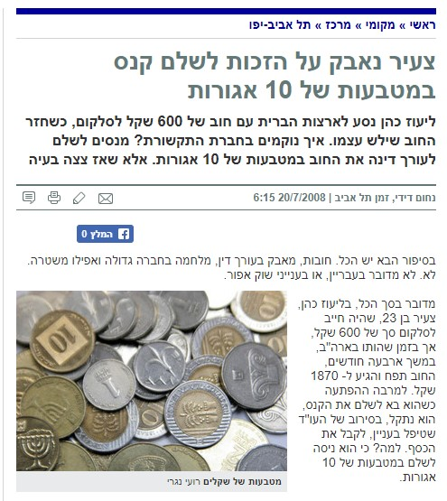 קול ברמה לא לבד: מי עוד שילם קנס במטבעות של עשרות אגורות? 7