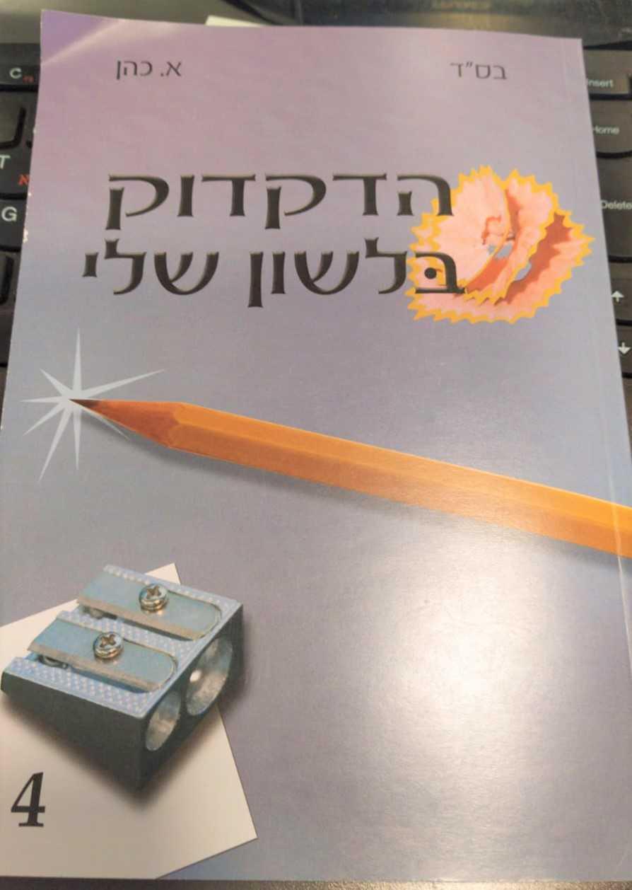 """גיל פרינט: הדפסת ספרי הלימוד לשנת תש""""פ בעיצומה 1"""