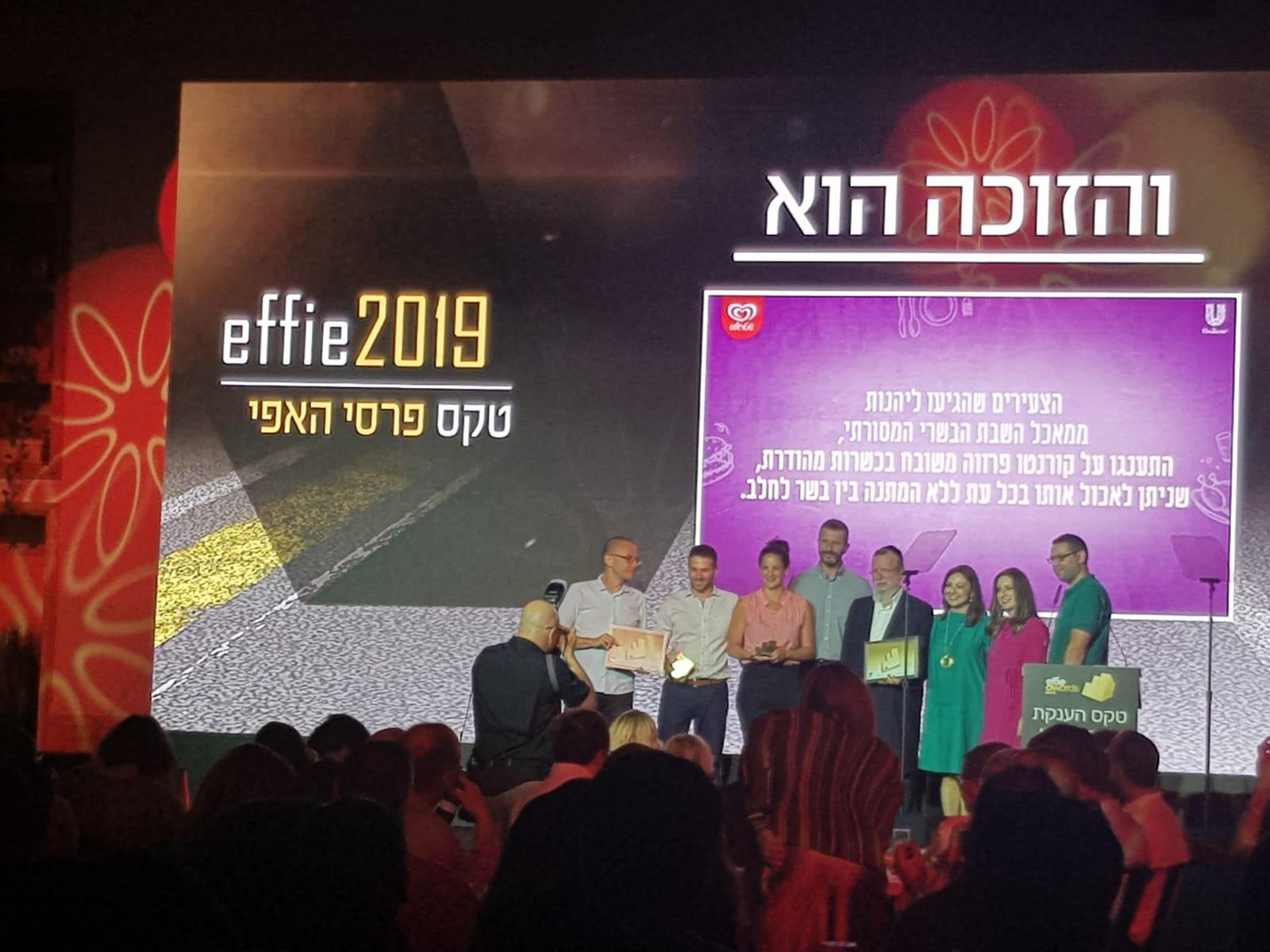 בפעם השניה ברציפות: משרד הפרסום מימד זכה במקום הראשון בקטגוריית מגזרים בתחרות האפי 1
