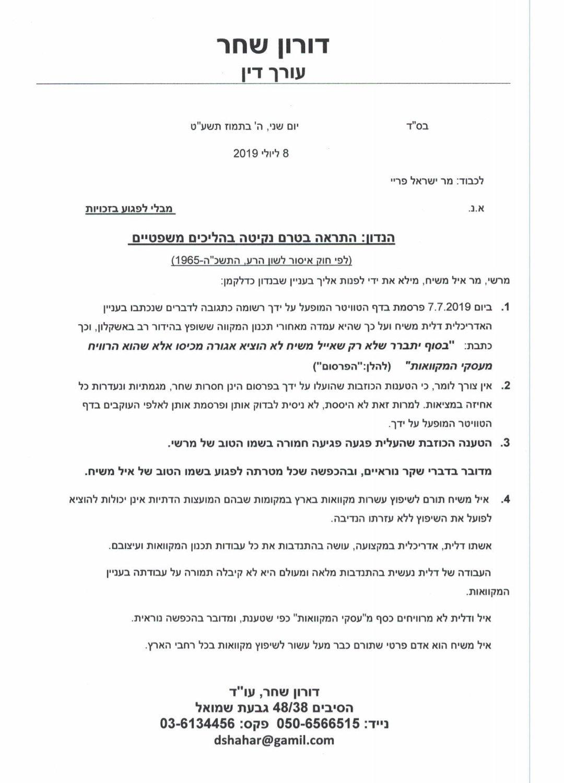 """שמח בטוויטר: איל משיח מאיים לתבוע את העיתונאי ישראל פריי בגין """"טענה כוזבת"""" 1"""