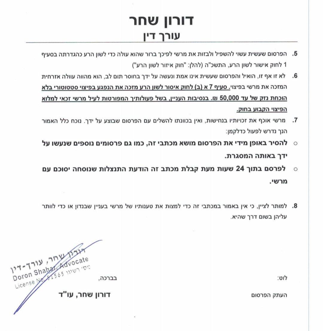 """שמח בטוויטר: איל משיח מאיים לתבוע את העיתונאי ישראל פריי בגין """"טענה כוזבת"""" 2"""