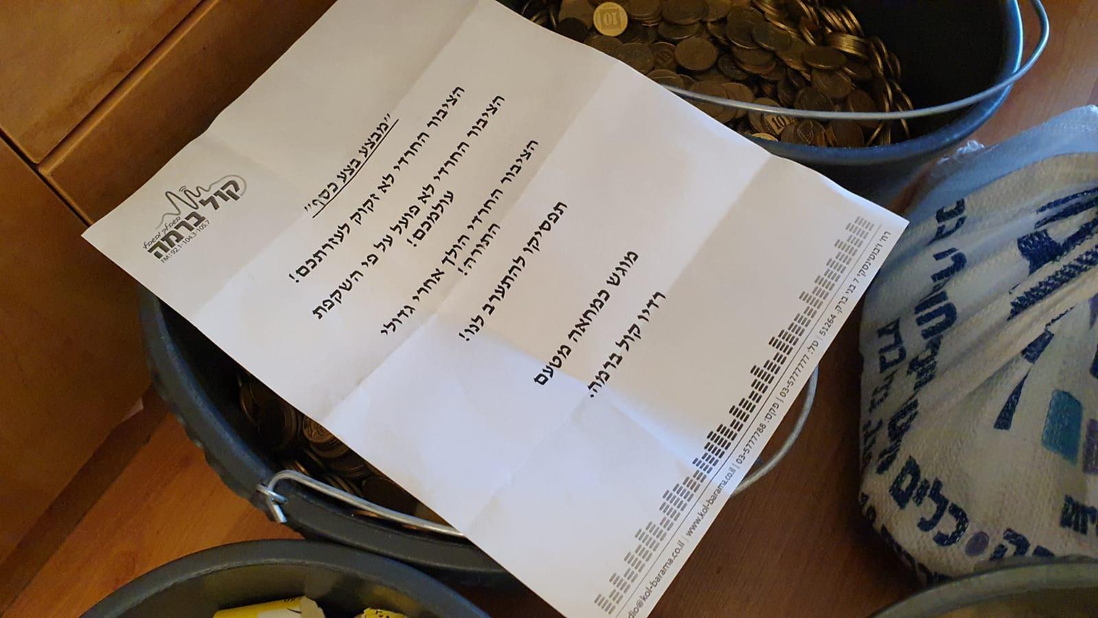 קול ברמה לא לבד: מי עוד שילם קנס במטבעות של עשרות אגורות? 3