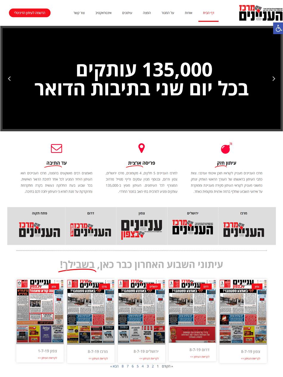 הכירו את אתרי האינטרנט של המודיע, יתד נאמן ושאר העיתונים החרדים 4