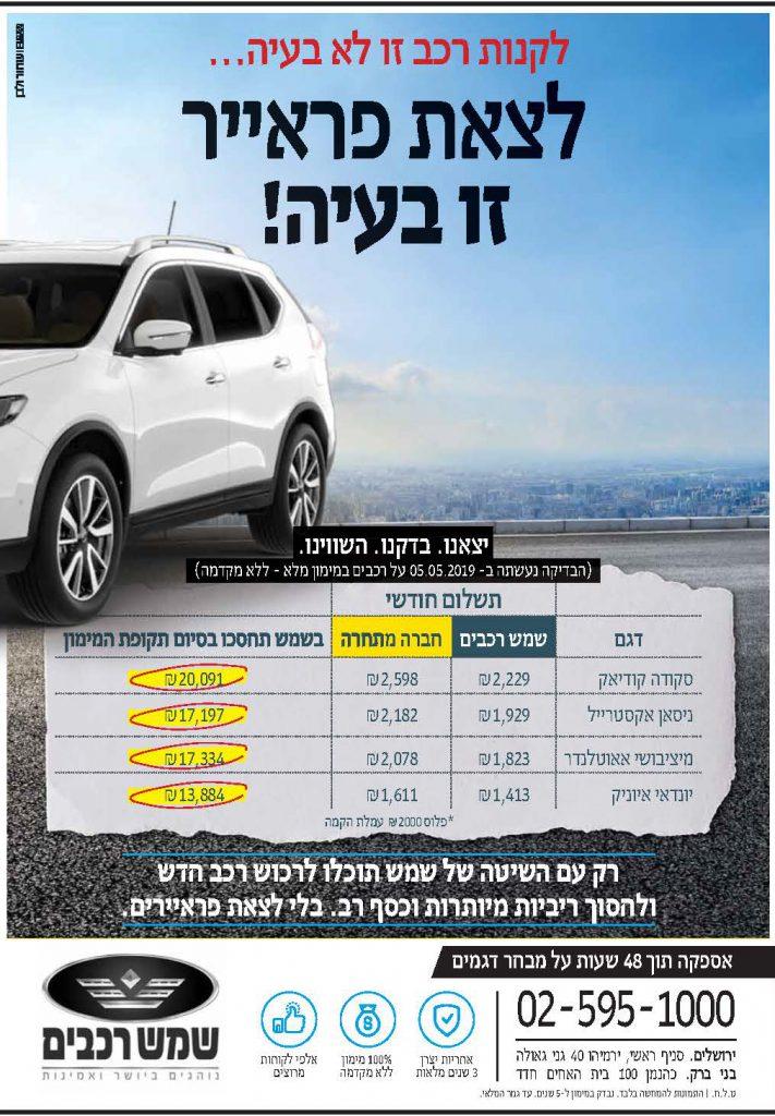 סקירת קטגוריה - רכב: המפרסמים המובילים בעיתוני המגזר החרדי 6