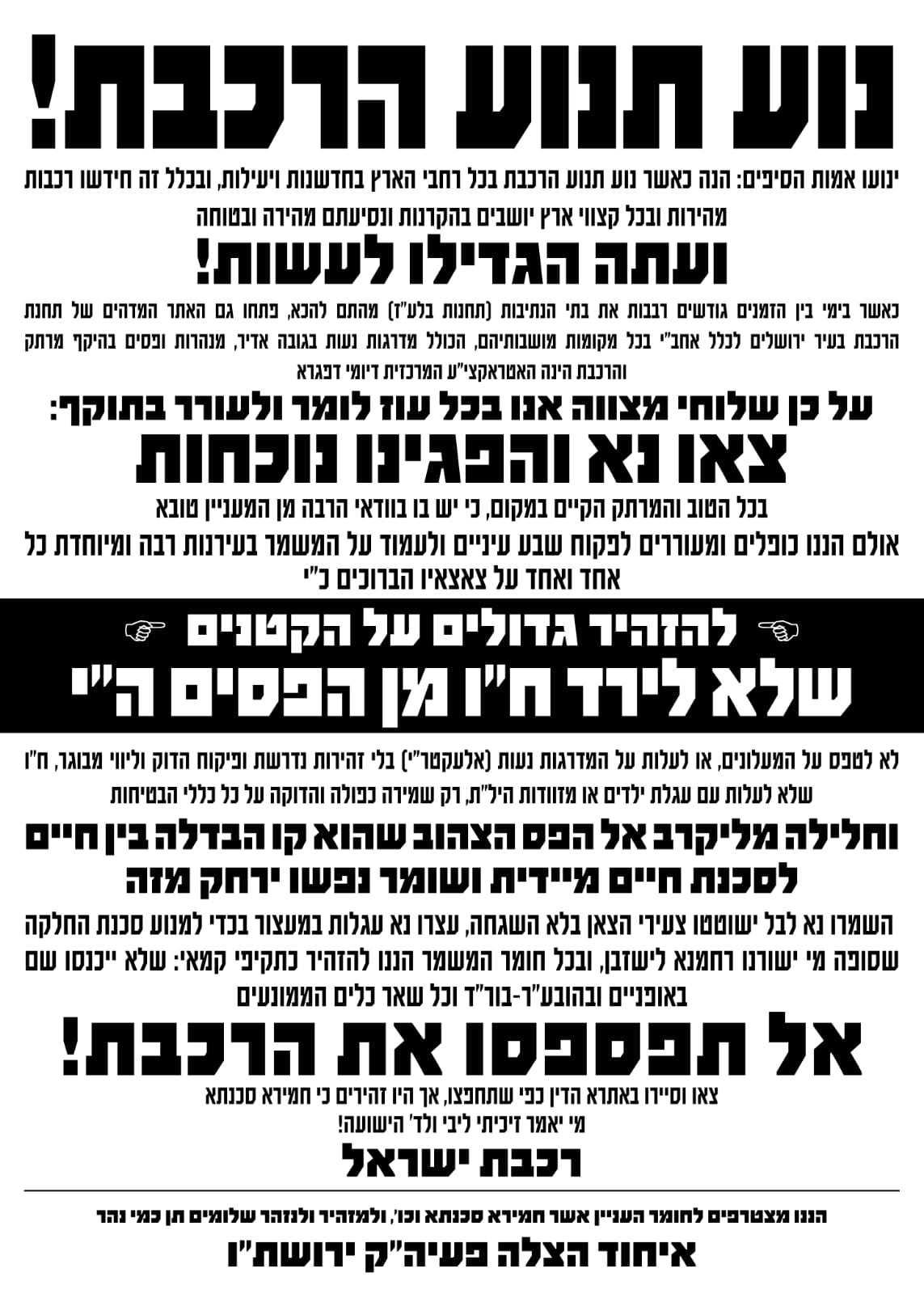 קמפיין הפשקווילים של רכבת ישראל: עלייה של 22% בתחנות באזורים חרדים 3
