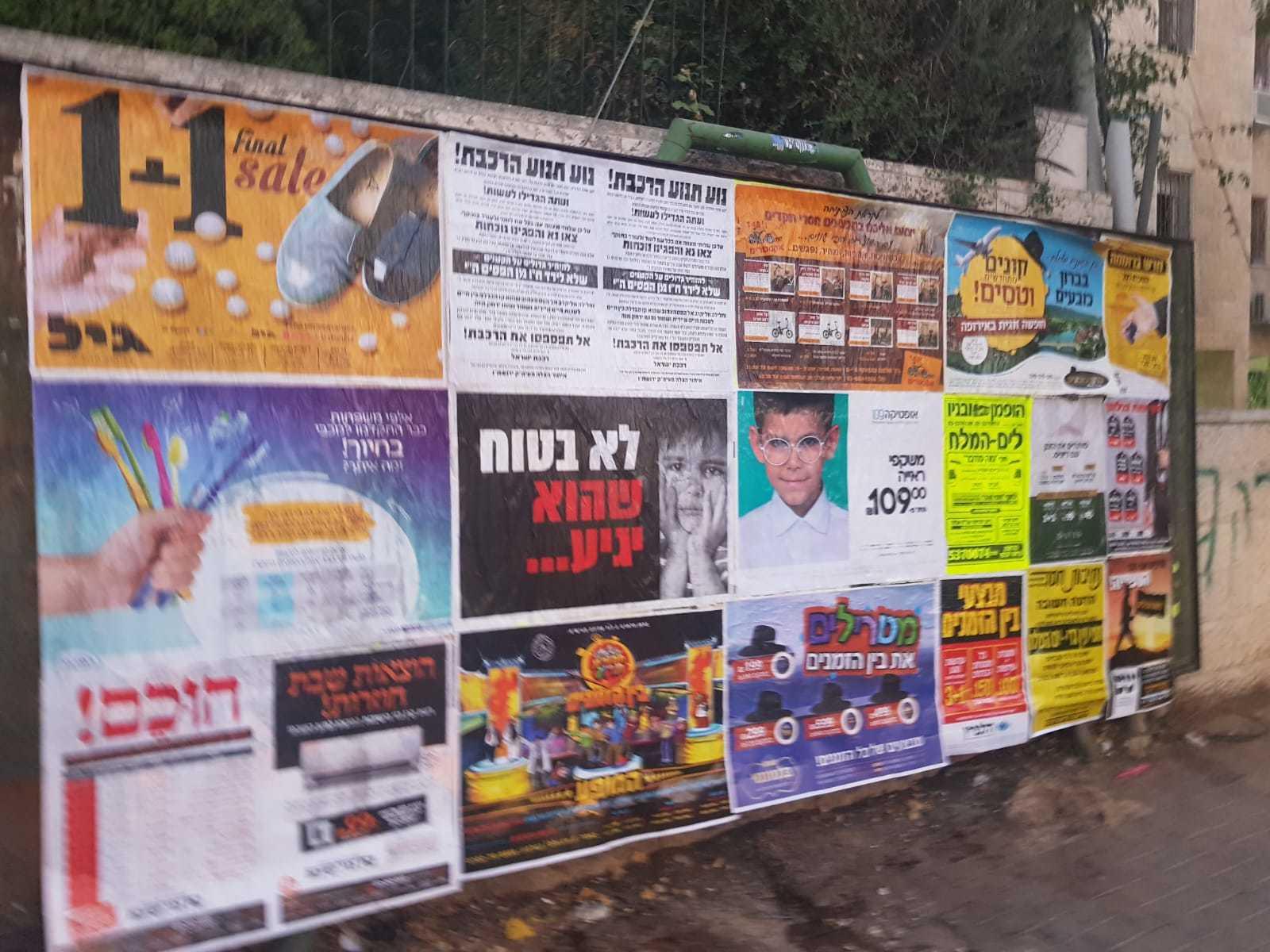 קמפיין הפשקווילים של רכבת ישראל: עלייה של 22% בתחנות באזורים חרדים 1
